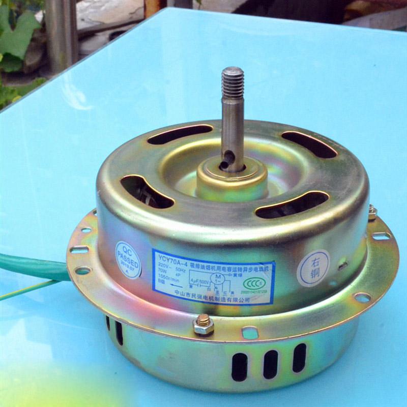 家用抽油烟的开孔电机