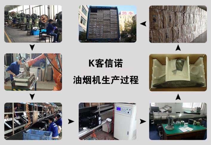 油烟机加工制造厂家主要流程